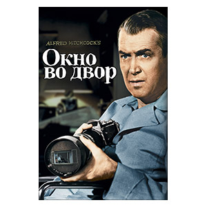 Rear Window. Размер: 20 х 30 см